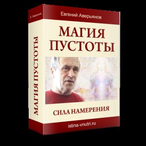 """""""Магия пустоты"""" - видео семинара Евгения Аверьянова"""