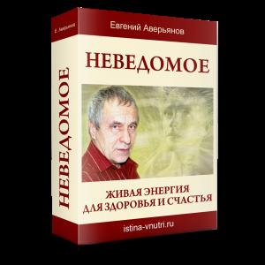 """""""Неведомое"""" - видео семинара Евгения Аверьянова"""