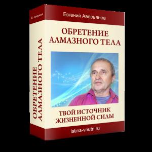 """""""Обретение алмазного тела"""" - видео семинара Евгения Аверьянова"""