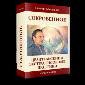 """""""Сокровенное"""" - видео семинара Евгения Аверьянова"""