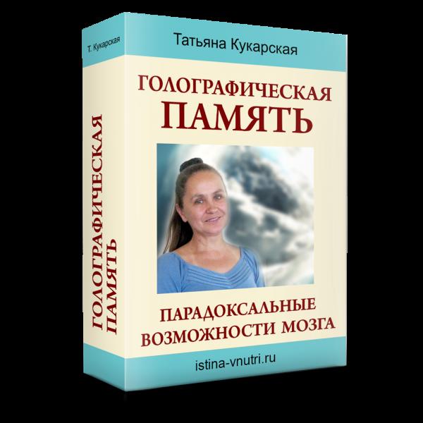 """""""Голографическая память"""" - видео семинара Татьяны Кукарской"""