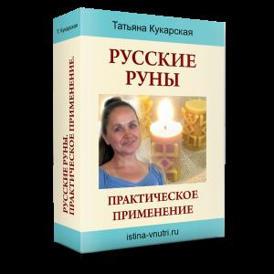 """""""Русские Руны"""" - видео семинара Татьяны Кукарской"""