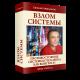 """""""Взлом системы"""" - видео семинар Аверьянова Евгения"""