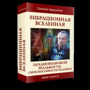 """""""Вибрационная Вселенная"""" - видео семинар Евгения Аверьянова"""