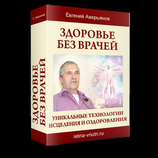 """""""Здоровье без врачей"""" - видео семинара Евгения Аверьянова"""