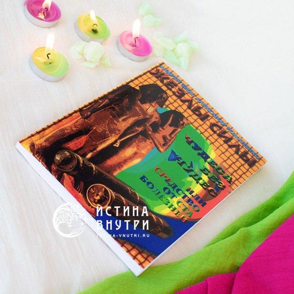 Электронная книга «Жезлы Силы» - Андрей Шем и Александр Романенко