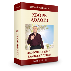 """""""Хворь долой"""" - видео семинара Евгения Аверьянова"""
