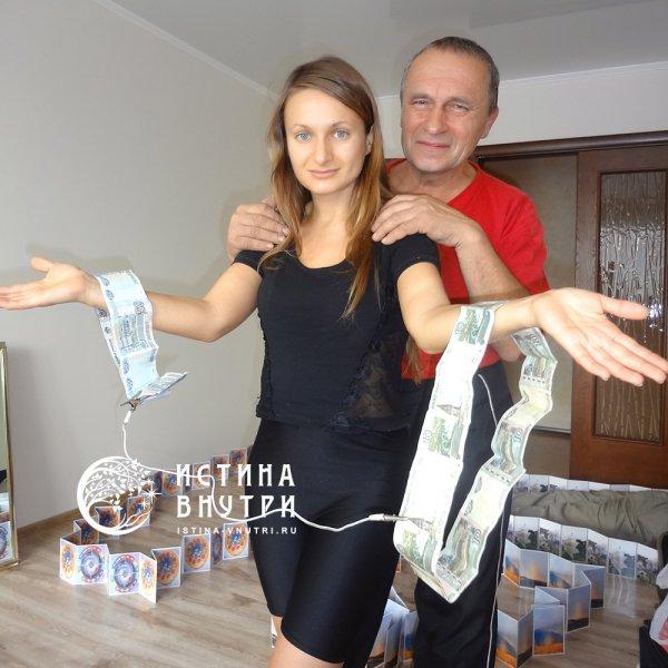 Денежный Генератор Евгения Аверьянова